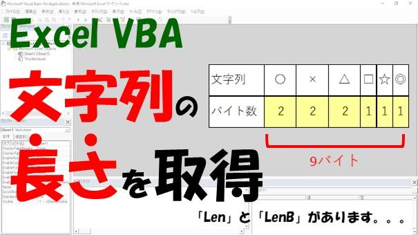【VBA】文字列の長さを取得する方法【LenとLenBがあります】