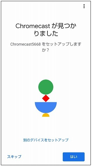 Chromecastが見つかりました