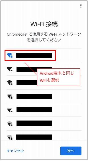 Wifi接続の画面が表示される