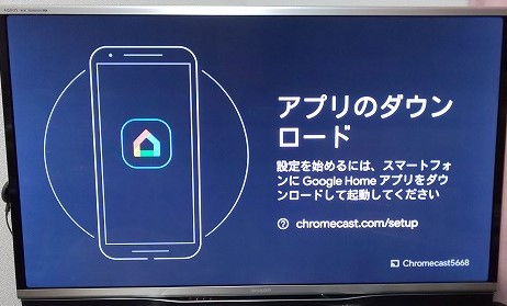 クロームキャストをテレビに接続して最初に表示される画面
