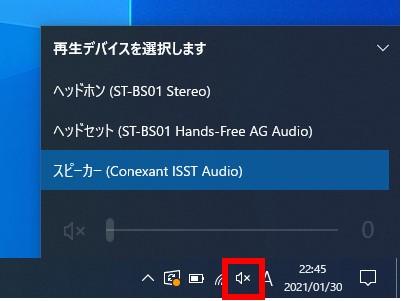PC側の音声を設定する場所