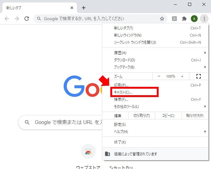 Chromeの設定で、「キャスト」をクリックする