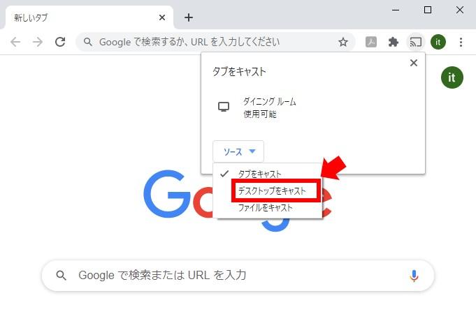 Chromeの設定で、「ソース」から「デスクトップをキャスト」をクリック