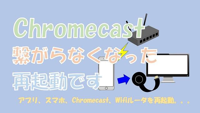 【解決】Chromecastが繋がらなくなった【再起動しましょう】