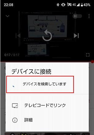 Chromecastに接続できない
