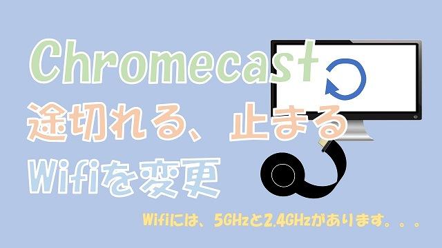 【解決】Chromecastが途切れる、止まる【初期化して再設定する】