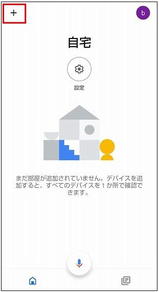 Google Homeを開く