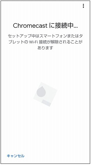 Chromecastに接続中