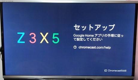 テレビ画面にスマホに表示されているコードと同じコードが表示される