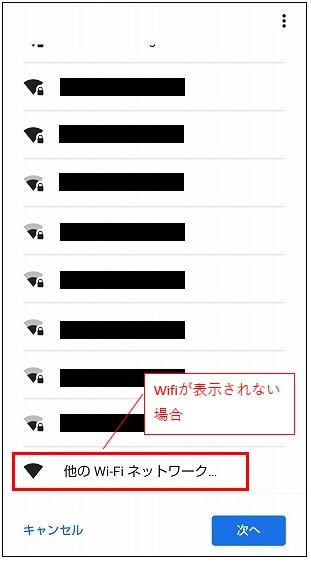 下の方にある他のWi-fiネットワークを選択する