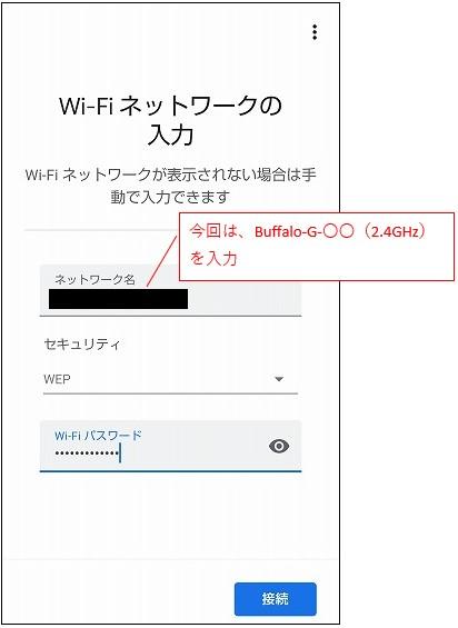 Wi-Fiネットワークの入力の画面が表示される