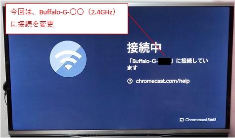 テレビの画面が接続中となる