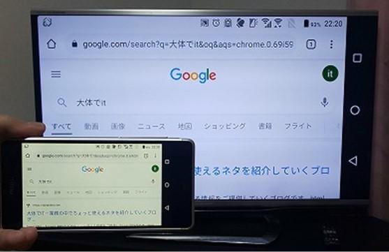 Android端末の画面をミラーリングして、自動回転した画面をテレビに映す