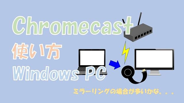【便利】Chromecast(クロームキャスト)の使い方【PCで試してみた】