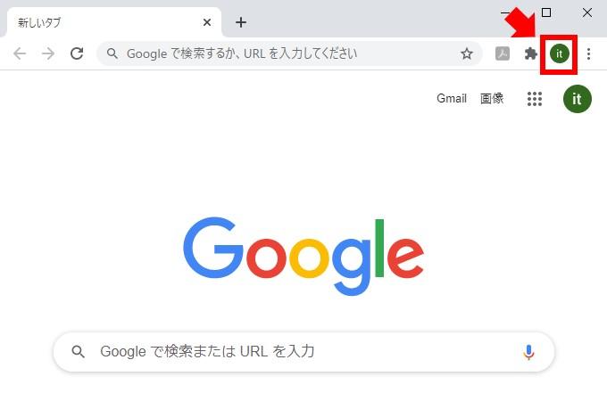 PCにブラウザ「Chrome」をインストールして、Googleアカウントにログインした状態
