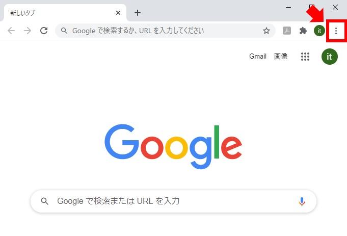Chromeの右上のボタンをクリック
