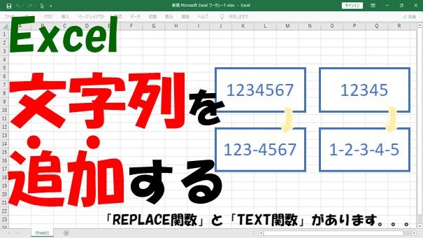 【Excel関数】文字列を追加する【REPLACEかTEXTを使う】