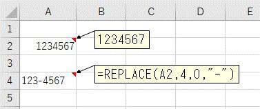 REPLACE関数を使って区切り文字を入力した結果