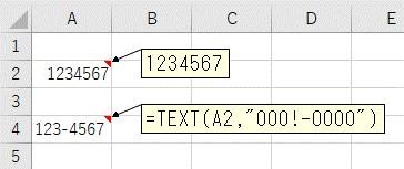 TEXT関数を使って、7桁の数値に区切り文字を追加した結果