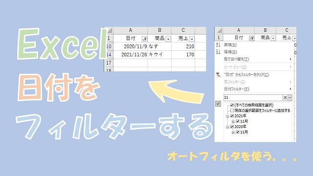 【Excel】日付を年、月、日でフィルターする【オートフィルタを使う】