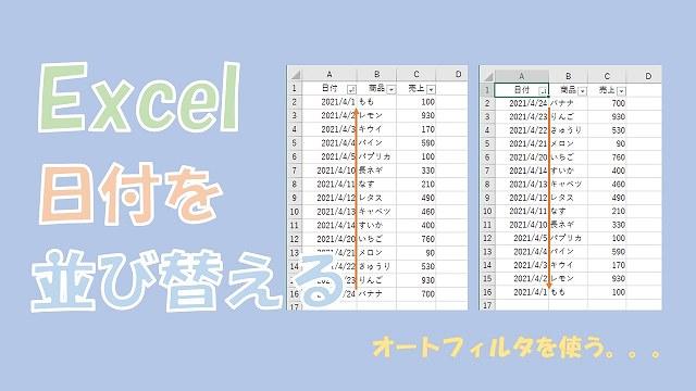 【Excel】日付の並び替え【文字列は日付に変換してソートする】