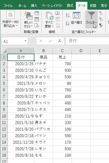 データタブからフィルタを選択してオートフィルタを設定する