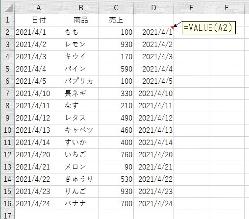 表示形式を日付型に変更する