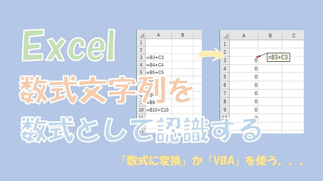 【Excel】文字列を数式として認識【区切り位置かVBAを使う】