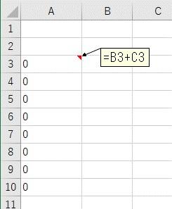 他のセルもセルをアクティブ→Enter確定を繰り返していく