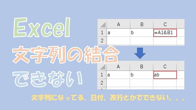 【Excel】文字列の結合ができない【表示形式が文字列、日付、改行の場合】