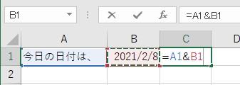 日付と文字列を&で結合してみる
