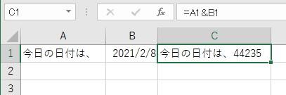 日付と文字列を&で結合した結果
