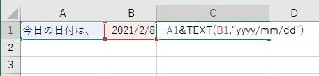 日付をTEXTを使って結合する