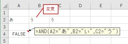 ANDを使って複数条件で文字列を比較して不成立になる場合