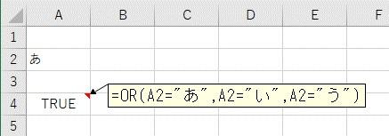 ORを使って複数条件で文字列を比較した結果