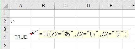 ORを使って複数条件で文字列を比較した結果2