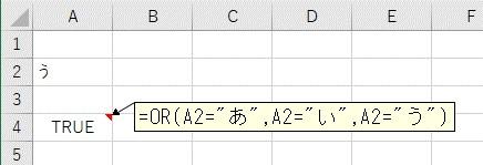ORを使って複数条件で文字列を比較した結果3