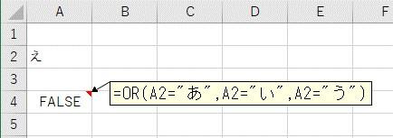 ORを使って複数条件で文字列を比較した結果で不成立となる場合