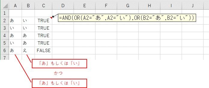 ANDとORを組み合わせて複数条件で文字列を比較した結果