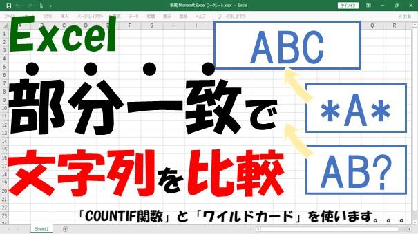 【Excel】文字列を部分一致で比較する【COUNTIF関数とワイルドカードです】