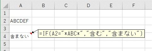 ABCを含むかの条件式をIF関数で作る