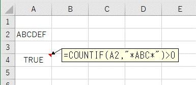 COUNTIF関数で文字列を部分一致で比較した結果