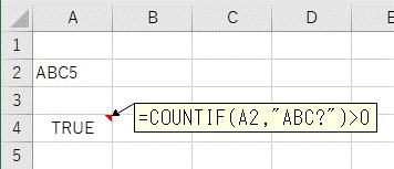 ABC+1文字かをCOUNTIF関数で部分一致で比較