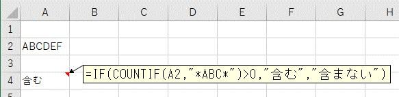 COUNTIF関数とIF関数をまとめて部分一致で比較した結果