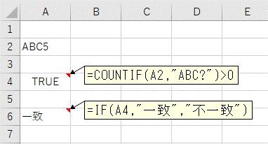 ワイルドカード「?」とCOUNTIF関数、IF関数で部分一致で文字列を比較して条件分岐する