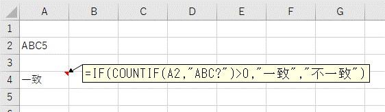 COUNTIF関数とIF関数をまとめて部分一致で比較して条件分岐