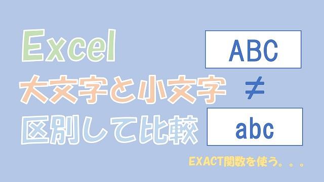 【Excel】大文字と小文字を区別して文字列を比較【EXACT関数を使う】