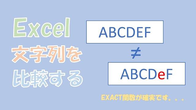 【Excel】文字列を比較して違う箇所を探す【EXACT関数を使う】