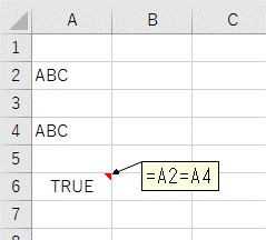 比較演算子「=」を使って文字列を比較する