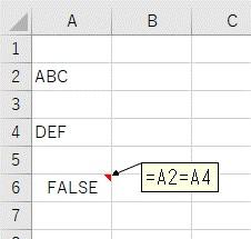 違う文字列を比較演算子「=」で比較した結果